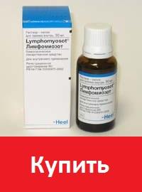 Лимфомиозот (Lymphomyosot)