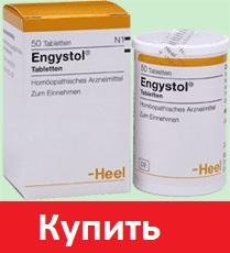 Энгистол (Engystol)