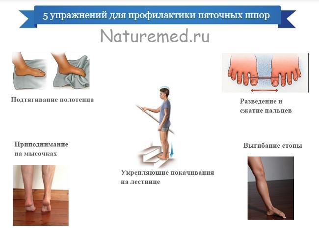 5 легкий упражнений для профилактики пяточной шпоры