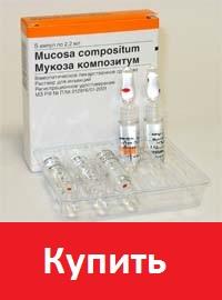 Комплексный гомеопатический препарат Мукоза Композитум
