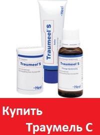 Гомеопатический препарат Траумель С