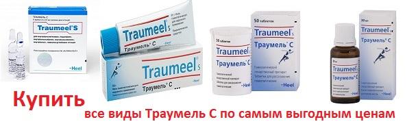 Препарат Траумель С