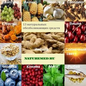 13 натуральных обезболивающих средств
